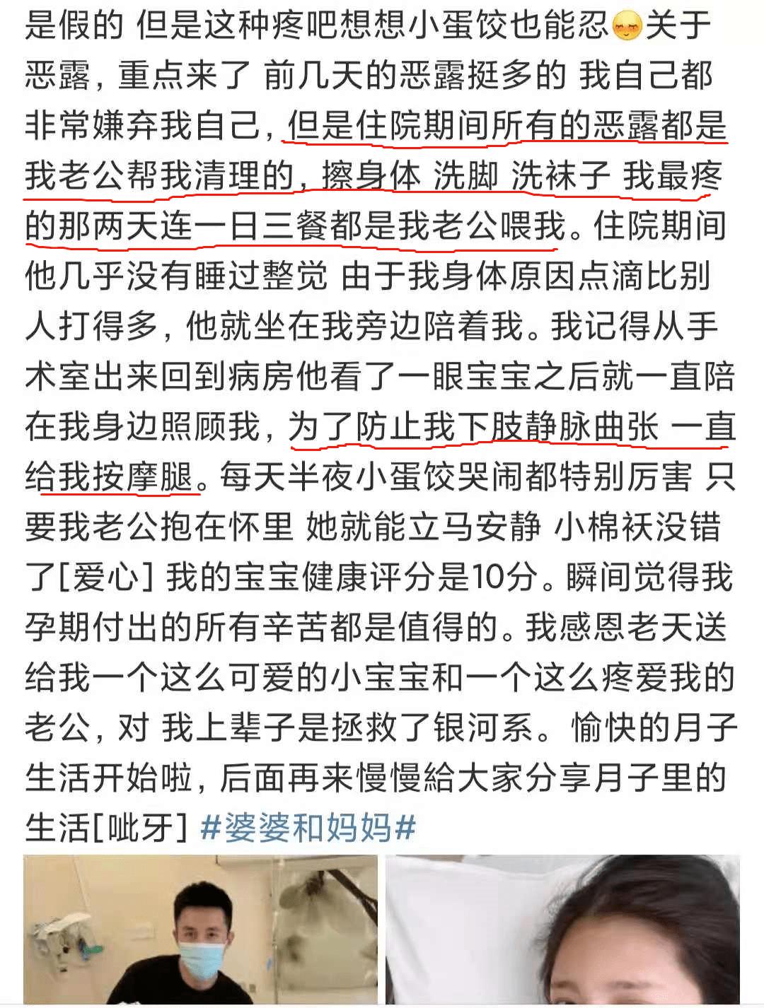 杜淳陪妻子生产细节曝光!这才是女性生娃后最真实的一面…-家庭网