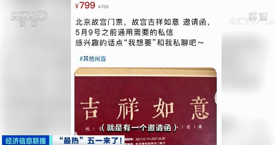 """故宫一票难求?黄牛炒票一张""""邀请函""""1200元"""
