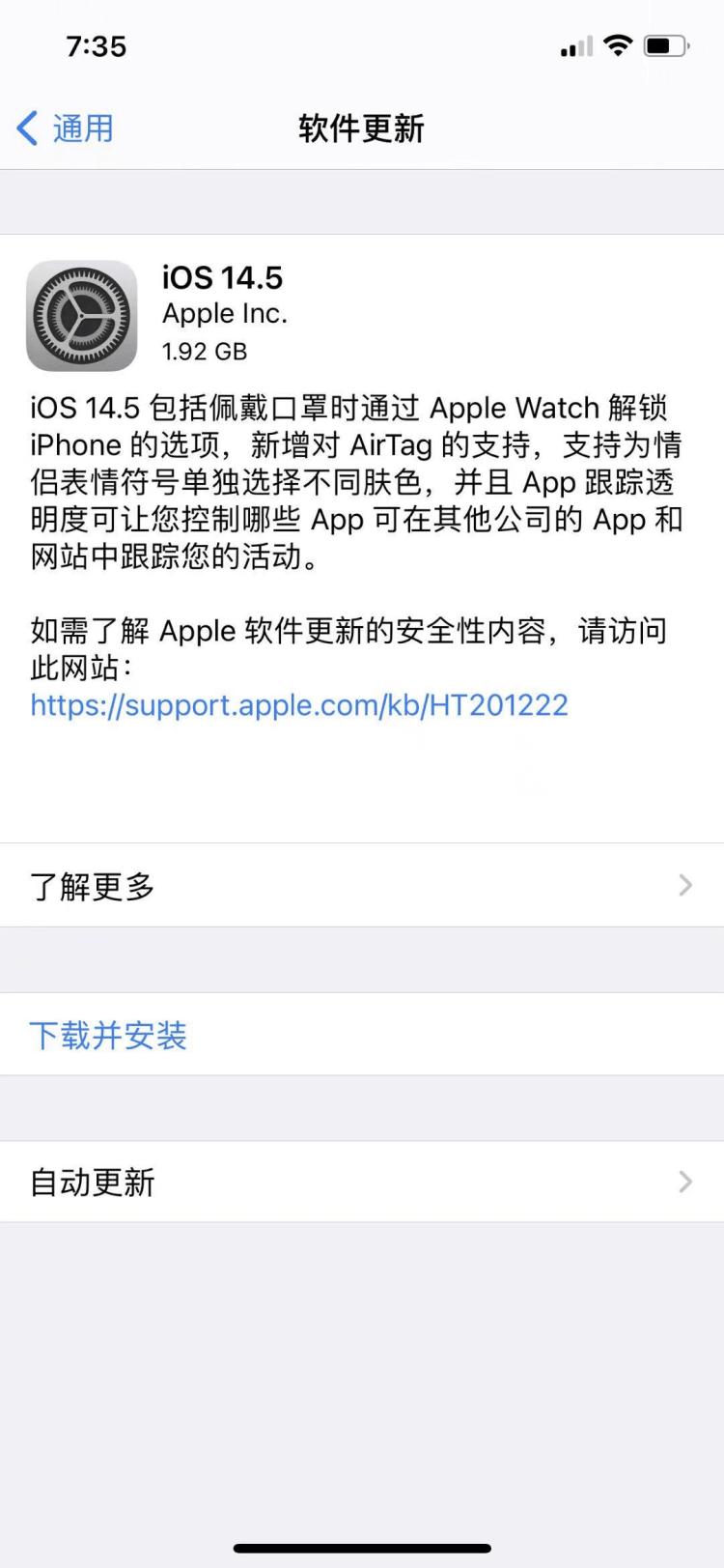 【PW热点】苹果正式推送iOS 14.5:可通过AppleWatch解锁iPhone