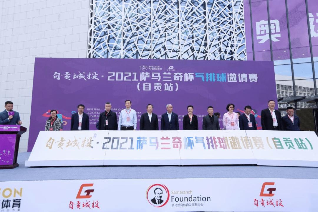 千人共享体育激情盛会 自贡城投·2021萨马兰奇杯气排球邀请赛(自贡站)正式揭幕