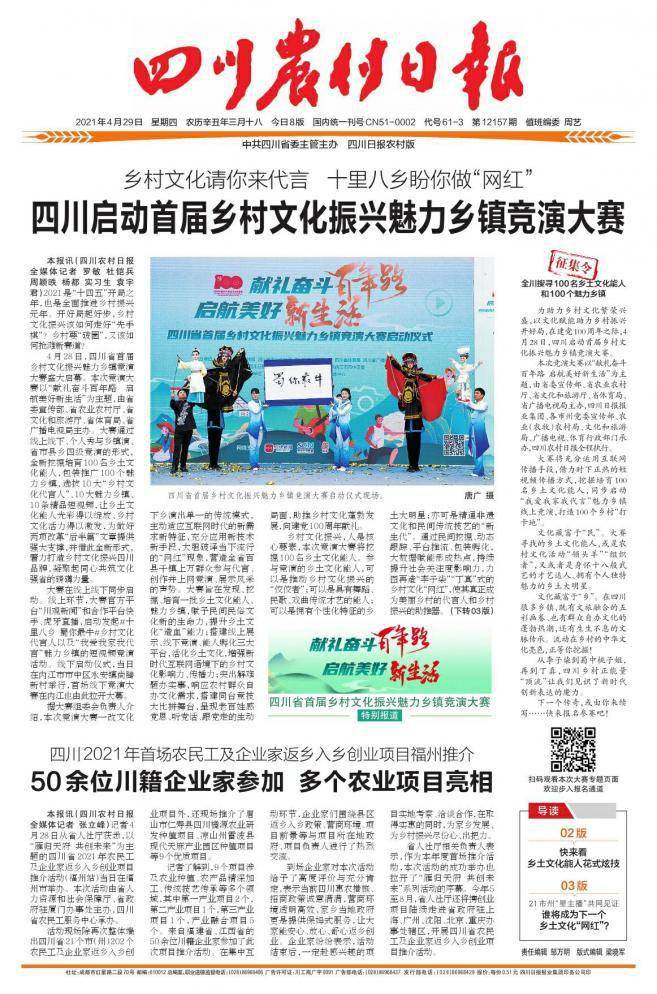 50 余位川籍企业家参加 多个农业项目亮相
