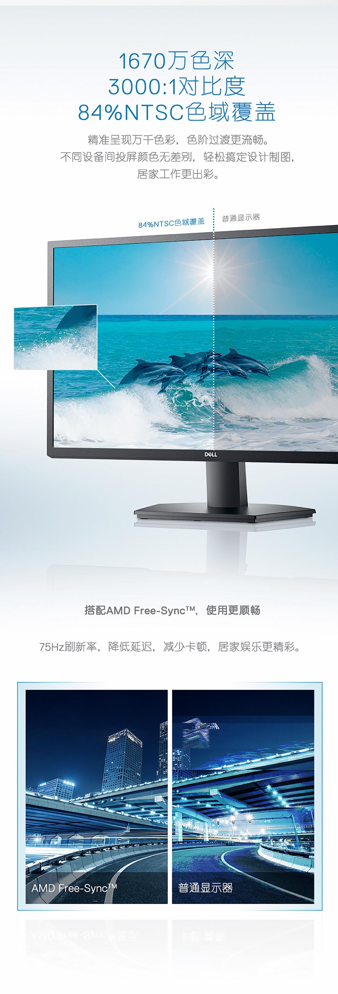 新品丨戴尔SE2722H显示器,一屏全能