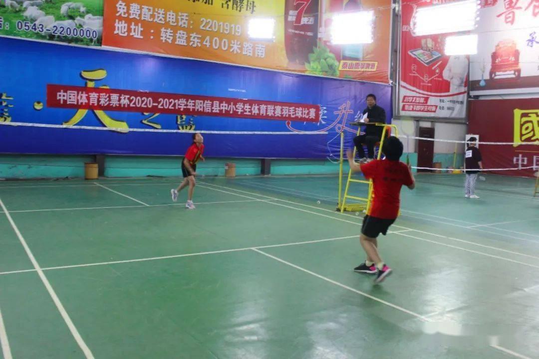 """""""中国体育彩票杯""""2020-2021学年阳信县中小学生体育联赛羽毛球比赛成功举办"""
