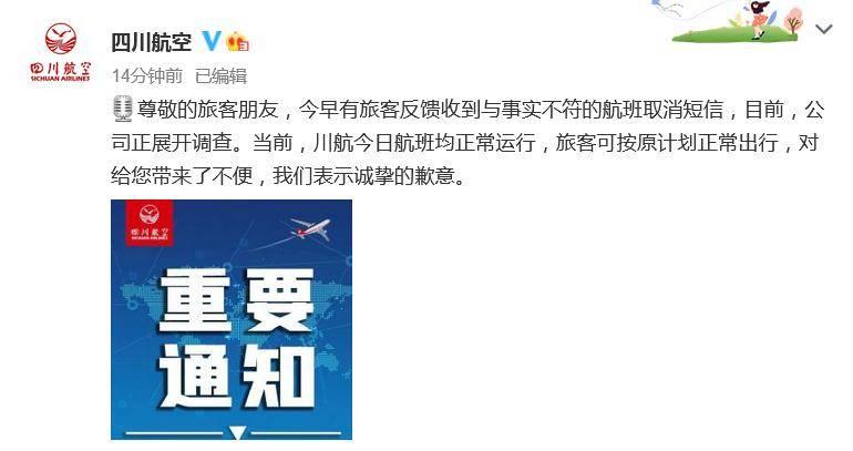 川航被骂上热搜后道歉!旅客收航班取消短信 有人五一假期泡汤  第1张