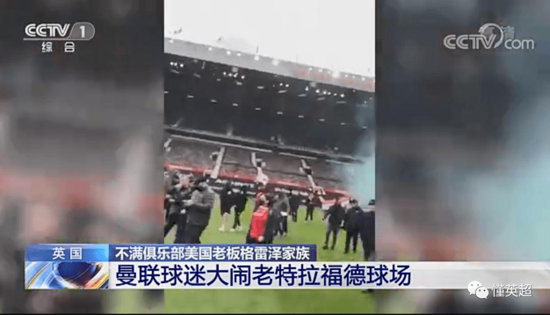 CCTV1报道曼联球迷大闹梦剧场