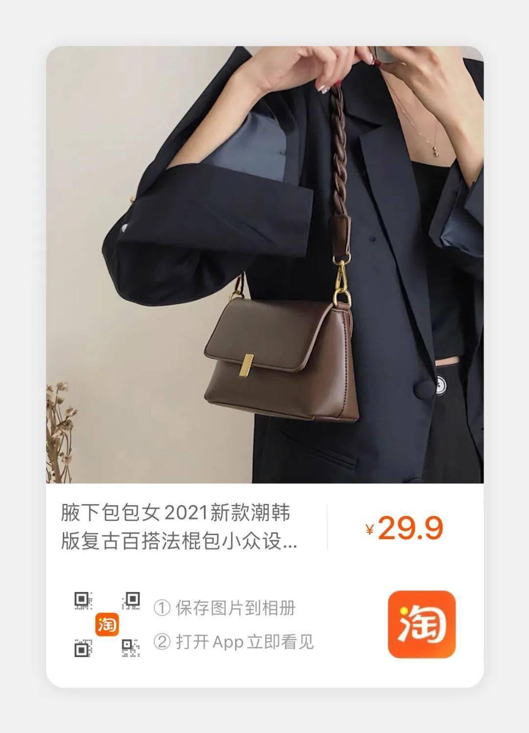 300块钱买了12个设计超好看的包?