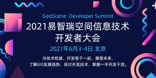 2021易智瑞空间信息技术开发者大会将于6月在京召开