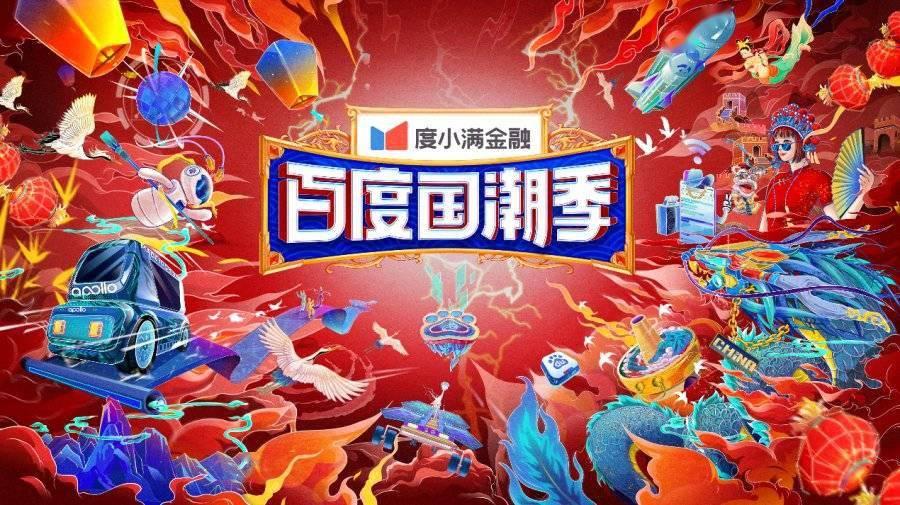 """《【摩鑫娱乐网页登陆】什么是""""国潮"""" 2021""""百度国潮季""""定义新国潮》"""