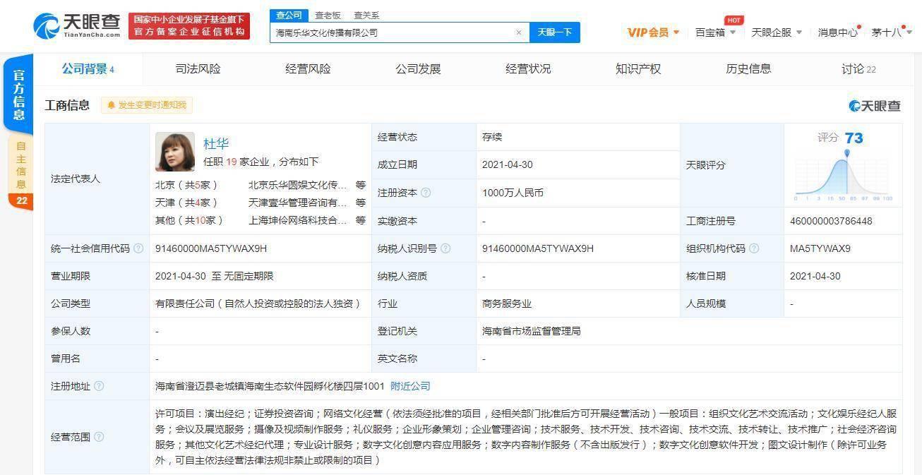 乐华娱乐在海南成立新公司 杜华担任法定代表人