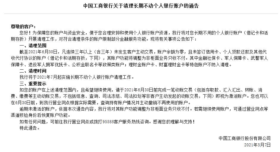 中国工商银行:7月起实施长期不动个人银行账户清理工作