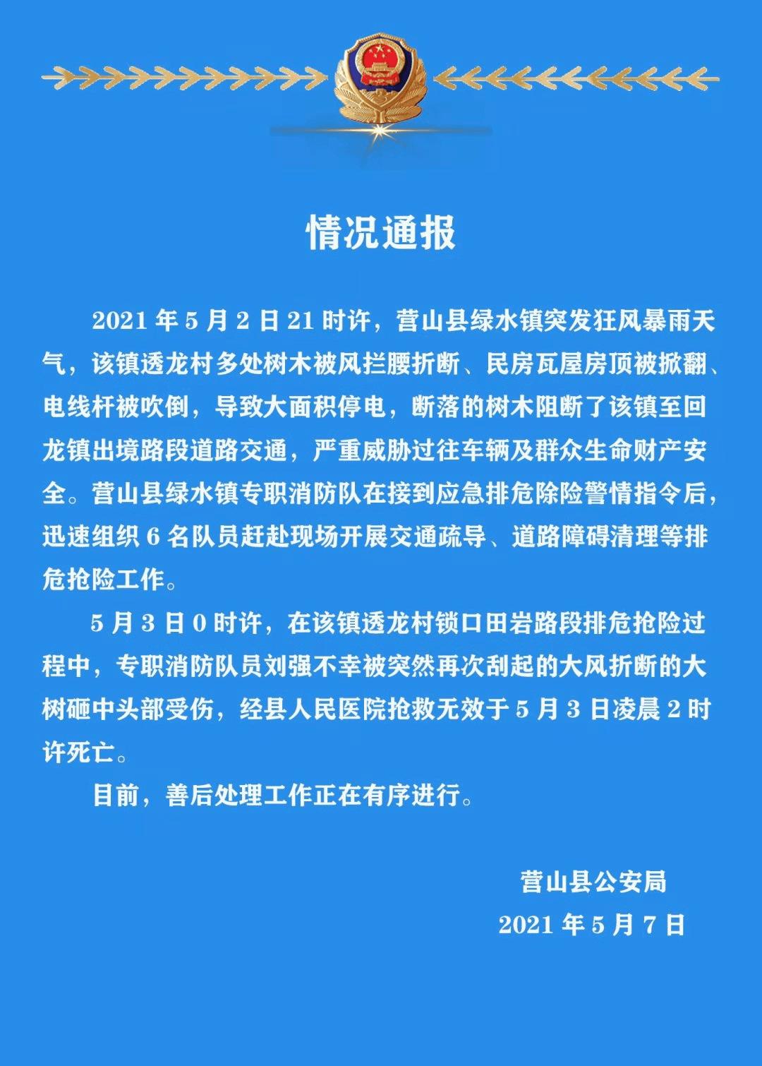 【1017丨关注】痛心!四川一消防员在暴雨抢险中牺牲