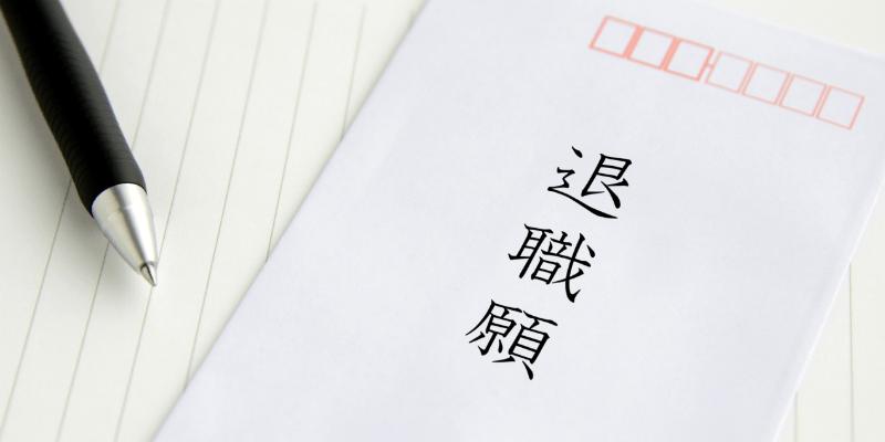 中西宏明将退任日本经团连会长,十仓雅和继任