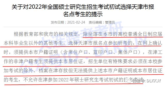 2022专硕扩招地区再+1!某地招办发布2022考研报名点选择重要提示!