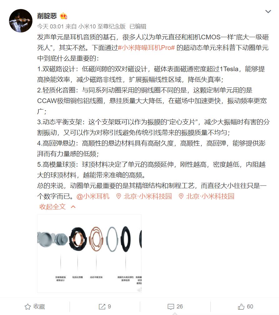 小米降噪耳机 Pro 详解:CCAW 轻量化线圈,磁感应强度 1 Tesla