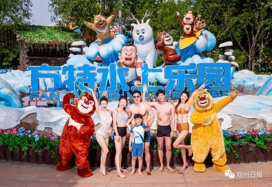 【福利】免费抢先体验水上狂欢!来郑州方特水上乐园当体验官吧