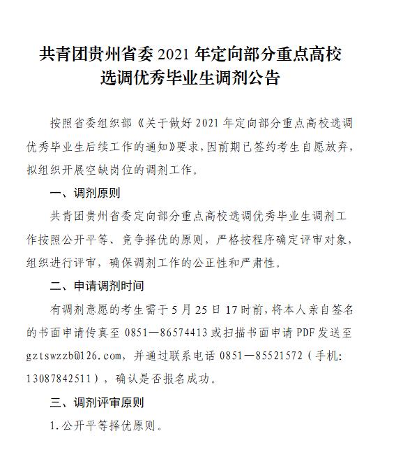 共青团贵州省委2021年定向部分重点高校选调优秀毕业生调剂公告