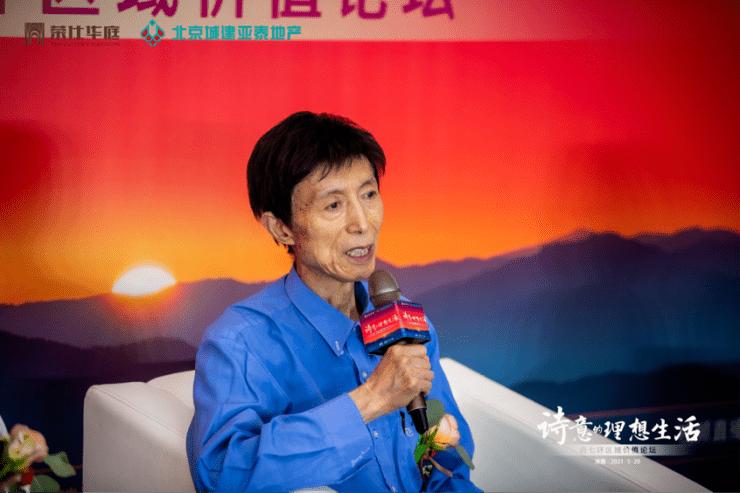 诗意的理想生活—北京西七环区域价值论坛