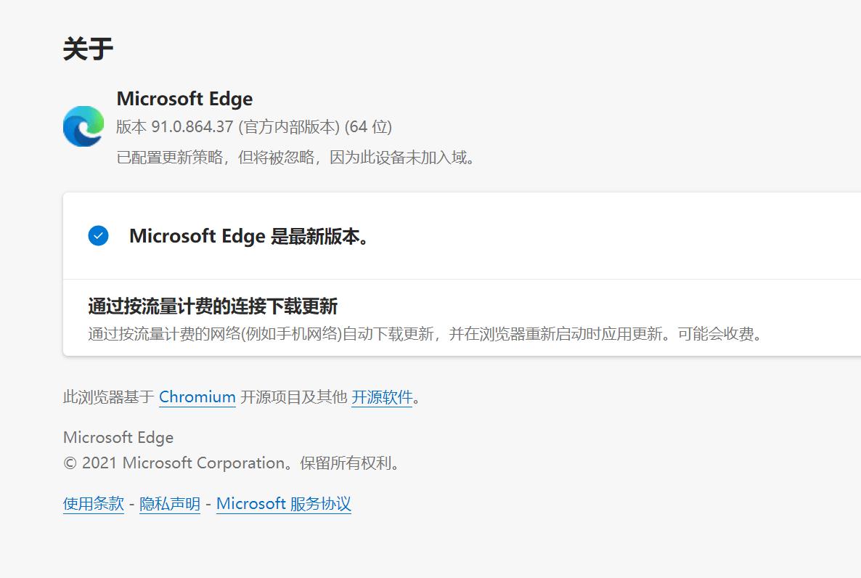 微软 Edge 浏览器 v91 正式版推送:加载速度提高并带来了全新多彩主题