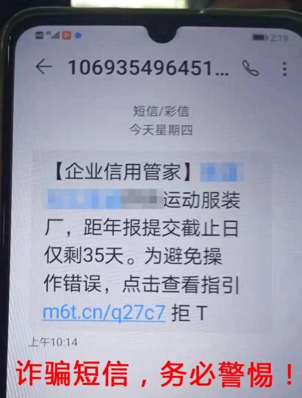 假的!假的!浙江已有多人收到這類短信