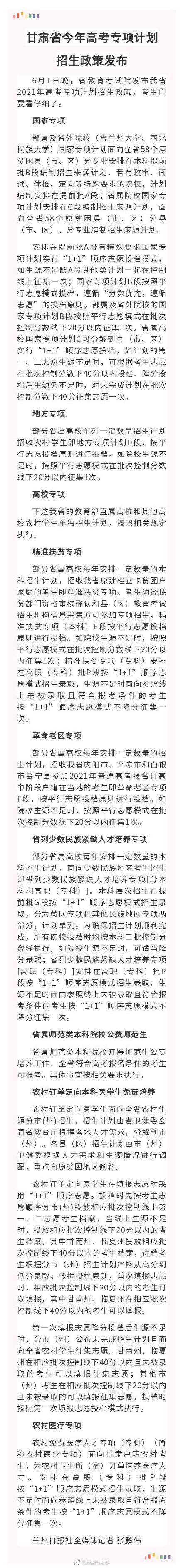 2021年甘肃高考专项计划招生政策 2021年甘肃高考专项资格审查