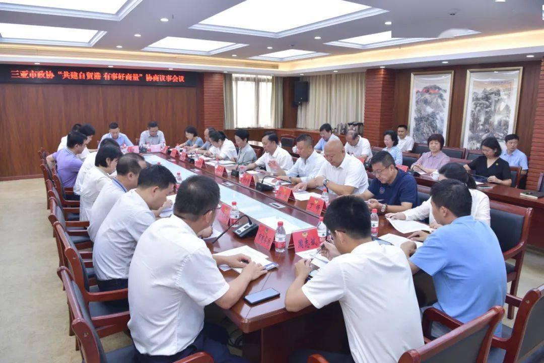 三亚市政协协商议事助力破解涉旅行业用工荒困局