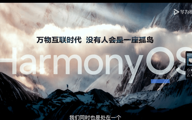 IOS慌了,鸿蒙操作系统 HarmonyOS发布!破冰之旅,能否顺通无阻?