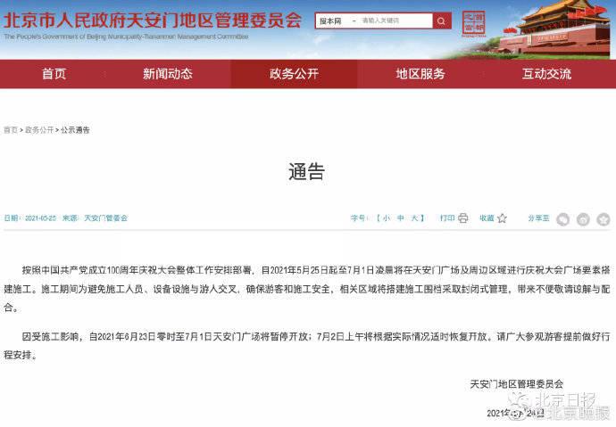 因搭建施工,天安门广场6月23日至7月1日暂停开放