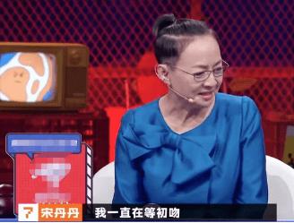 60岁宋丹丹回忆初恋,主动求爱太疯狂