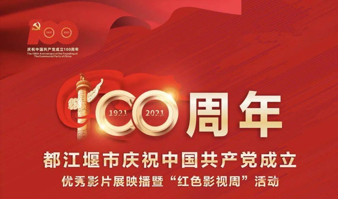 """都江堰""""红色影视周""""开启,8家影院片单出炉,带你重温经典!"""