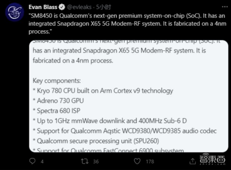 高通骁龙895芯片相关参数