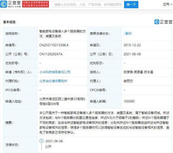 小米公开智能家电互联相关专利:可避免各商家之间存在争议