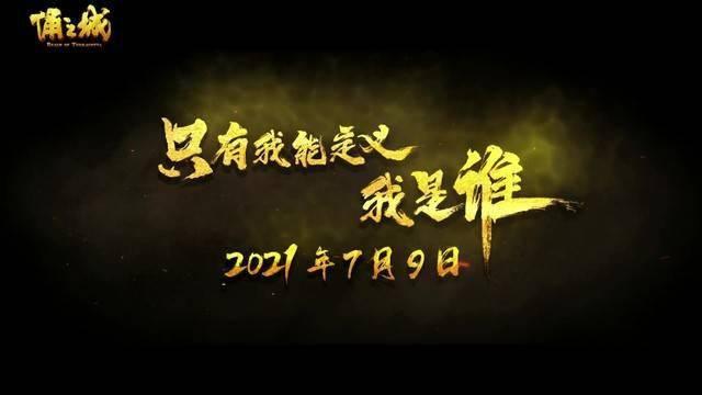 国产动画电影「俑之城」定档预告&海报公开插图(5)