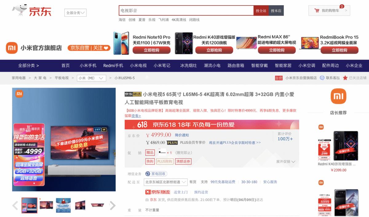 小米智能房车京东618直播首秀即将上演,小米11 Pro到手4299元起