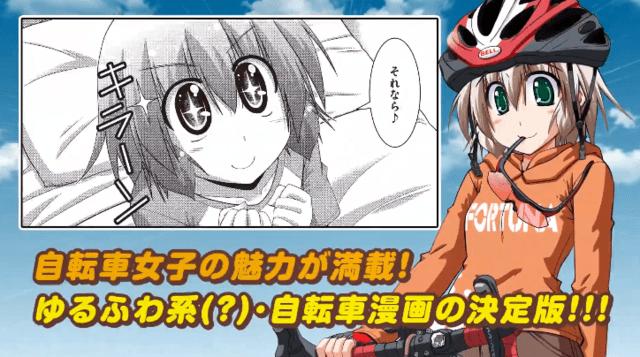 「长骑美眉」第一卷单行本发售宣传CM公开插图(1)