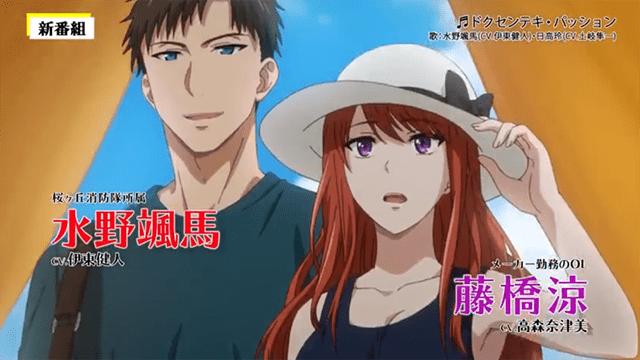 《指尖传出的真挚热情 恋人是消防员》动画2期预告PV公开 将于7月4日开播