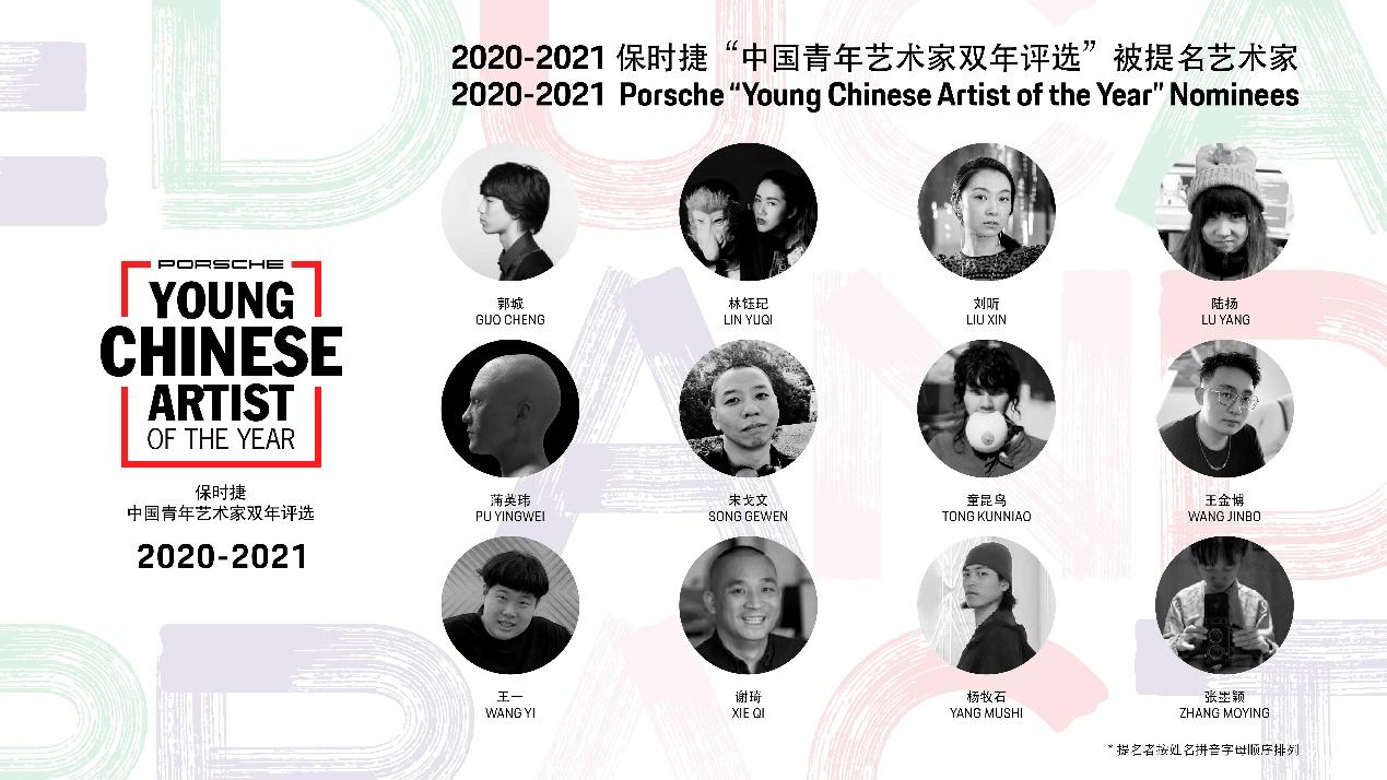 """2020-2021保时捷""""中国青年艺术家双年评选""""提名名单揭晓"""