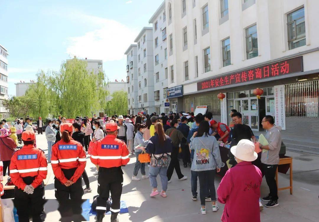 嘉峪关市开展安全宣传咨询日活动