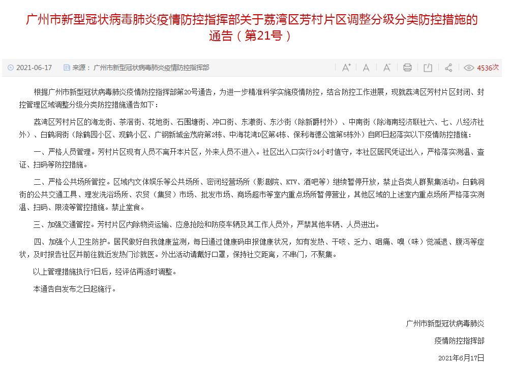 广州电脑维修广州最新通告:荔湾芳村片区调整分级分类防控措施