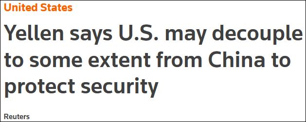 美财长耶伦:担忧中美在技术领域完全脱钩,许多盟友不愿放弃在华生意