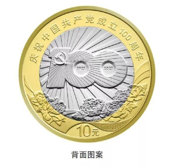 央行将发行中国共产党成立100周年纪念币一套(