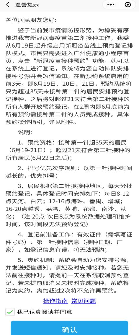 广州疫苗接种启用新预约模式 广州第二针新冠疫苗如何预约?