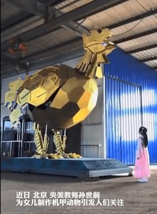 央美教师为女儿做机甲动物