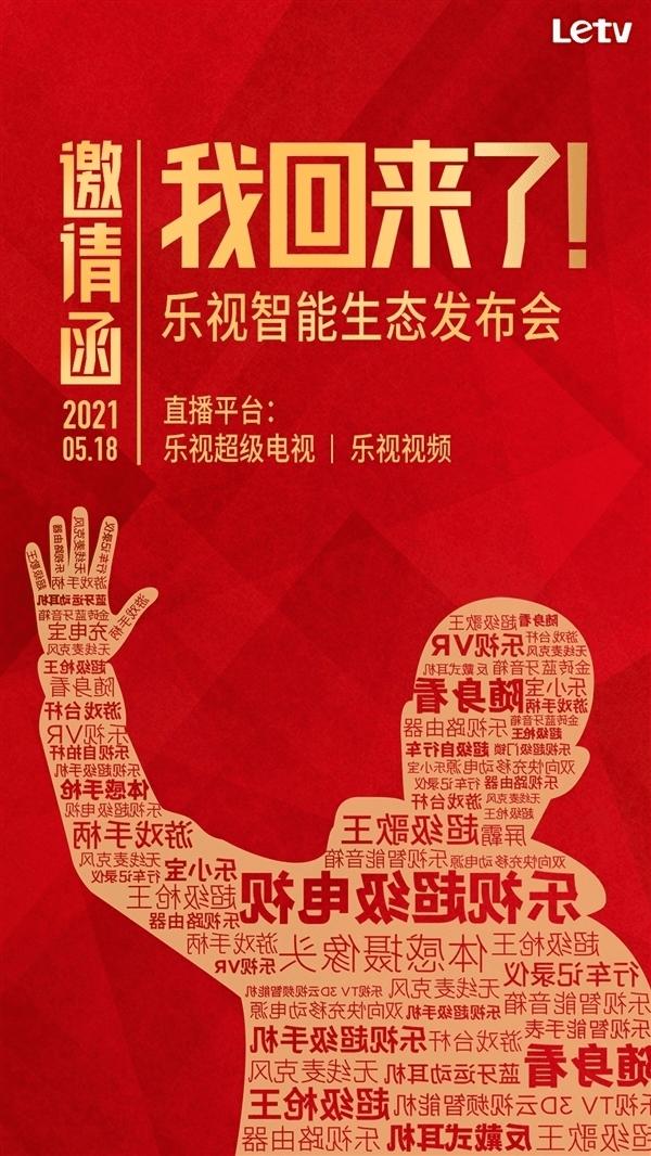 欧宝平台官网乐视超级手机新品曝光?官方:一场误会