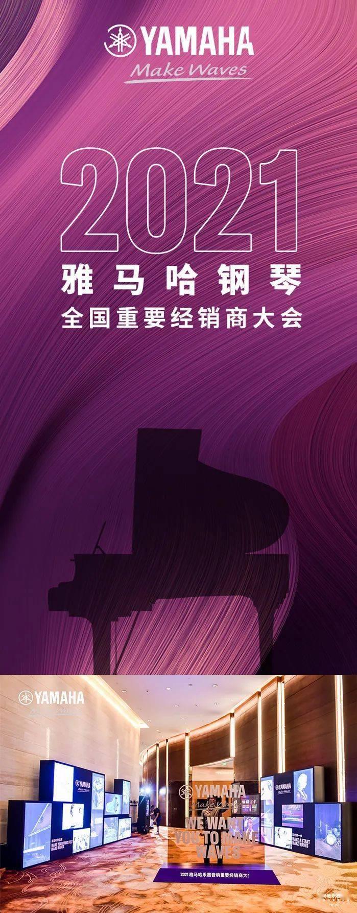 2021 Yamaha 雅马哈钢琴全国重要经销商大会圆满落幕!