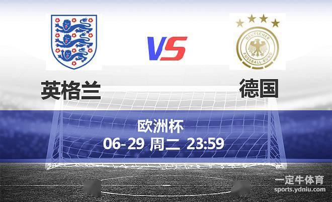 【中立场赛事】英格兰VS德国赛前情报比分分析