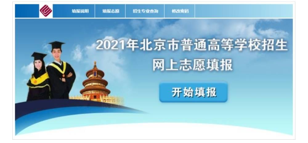 北京市高招志愿填报系统开通