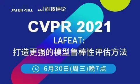 明晚 7 點直播,CVPR 2021 Oral   LAFEAT:打造更強的模型魯棒性評估方法