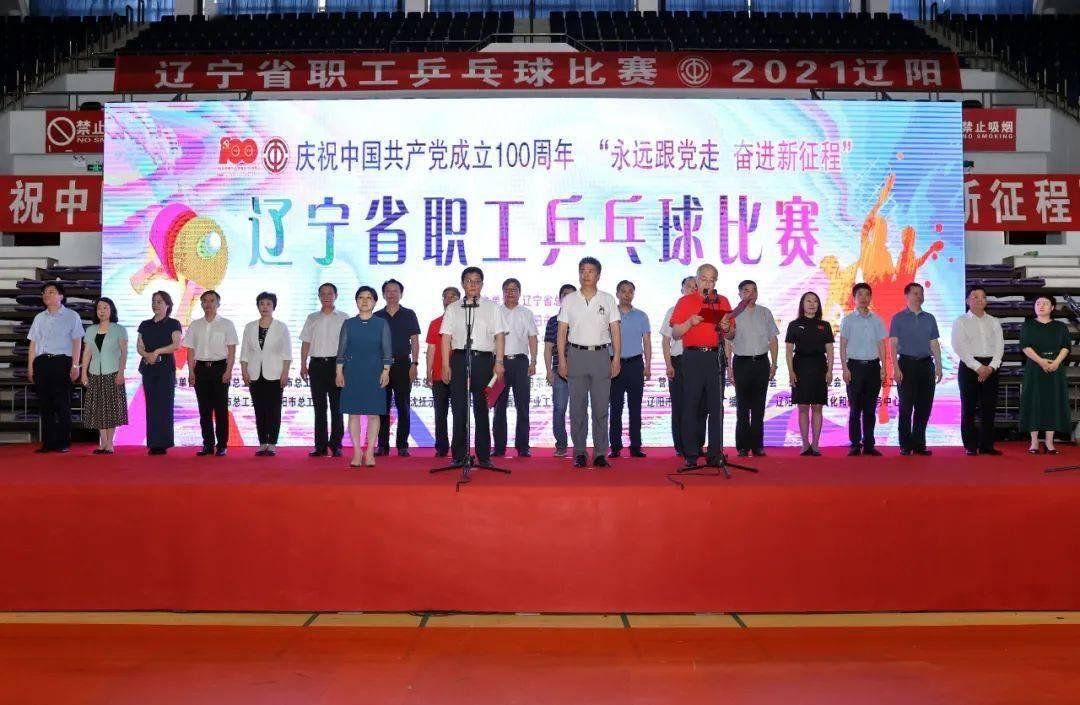 2021年辽宁省职工乒乓球比赛在辽阳举行