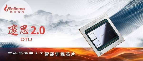 """燧原科技首發國內第二代人工智能訓練芯片""""邃"""