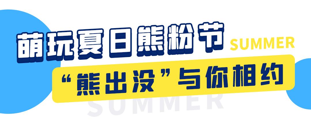 株洲方特十周年暑期惊喜 亲子游直降199元 解锁夏日嗨玩攻略!-家庭网
